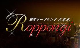 雄琴の格安ソープ「六本木」終日イベントで新人をお試しあれっ!!!!