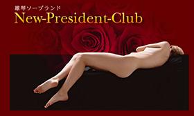雄琴の格安ソープ「ニュープレジデントクラブ」堪能コース・お試しコース割引サービス!