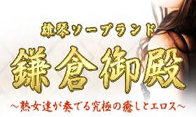 雄琴・鎌倉御殿(大衆ソープ) 毎週火曜日は[感謝DAY]!!
