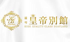 雄琴・皇帝別館 (高級ソープ)8/20までコルセット・浴衣でお出迎え♪