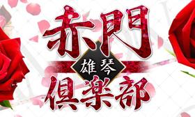 雄琴・雄琴 赤門倶楽部(格安ソープ)素人美少女ばかりを揃えた新店が6/30(金)にオープン!!