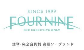 雄琴・フォーナイン(高級ソープ)平日早割プランでストレス発散!!