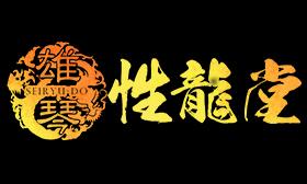 雄琴・雄琴性龍堂(大衆ソープ)先着20名様だけがハッピーになれる!!