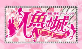 雄琴の格安ソープ「人魚の城」土日祝マジとく割引で50分13,000円!!
