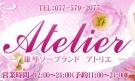 雄琴の大衆ソープ「アトリエ」で興奮目隠しPLAYイベント開催中!!