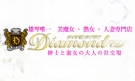 雄琴の大衆ソープ「ダイヤモンドクラブ」から「4大特典」の詳細を教えちゃうゾ!!