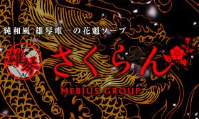 雄琴の大衆ソープ「雄琴 さくらん」4月の毎週金曜日は『大さくらん祭』でオールタイム6,000円オフ!!
