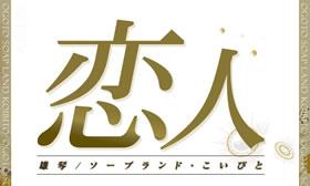 雄琴・恋人(格安ソープ)30日まで初夏感謝イベント2017を開催中!!