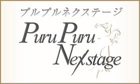 雄琴・プルプルネクステージ(大衆ソープ) 24時間以内に『おかわり』!?