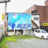 雄琴ソープ街の歩き方~川筋通り編~